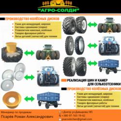 диски шины для сельхоз техники