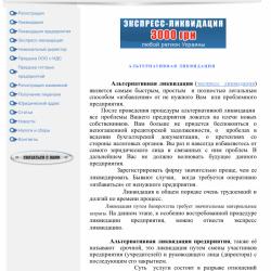 альтернативная ликвидация предприятия 5800 грн  под ключ