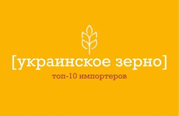 Половина експорту зернових з України в 2020 році припала на країни Азії та Африки